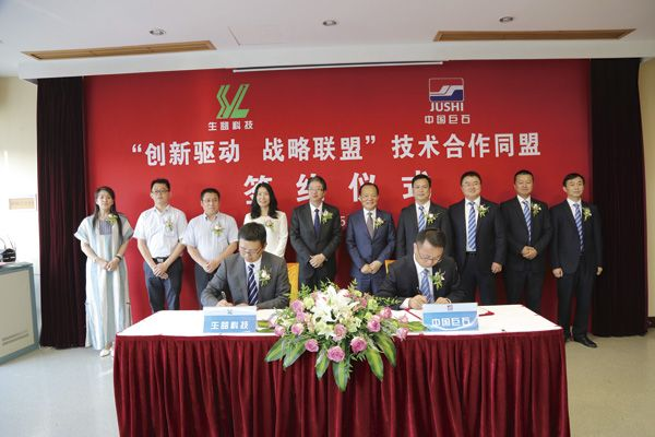 Chinas Jushi Signs Strategic Alliance Agreement With Shengyi Technology